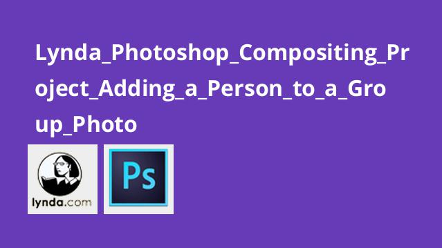 Lynda_Photoshop_Compositing_Project_Adding_a_Person_to_a_Group_Photo