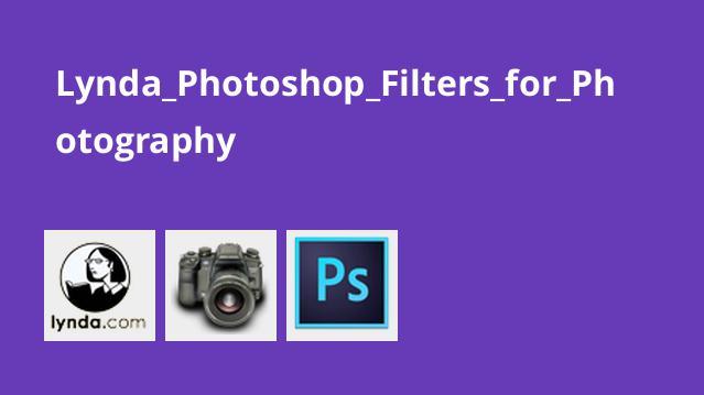آموزش فتوشاپ: فیلتر های لازم برای عکاسی