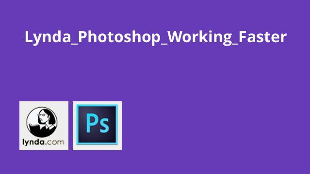 آموزش افزایش سرعت کار با Photoshop