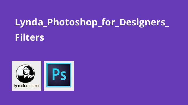 Lynda_Photoshop_for_Designers_Filters