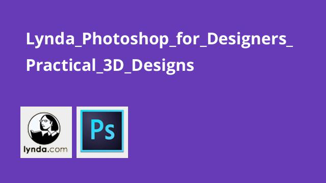 Lynda Photoshop for Designers Practical 3D Designs