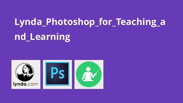 آموزش فتوشاپ برای تدریس و یادگیری