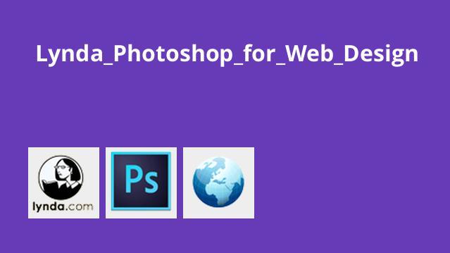 آموزشPhotoshop برای طراحی وب
