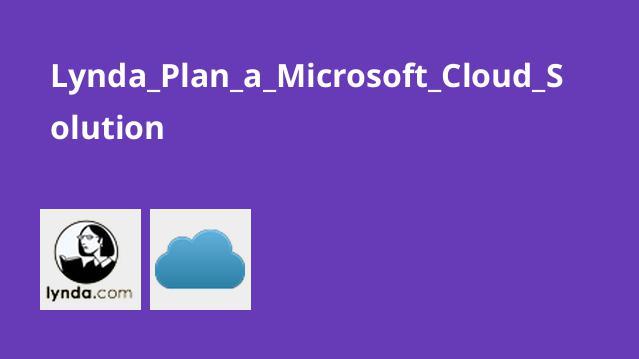 برنامه ریزی برای استفاده از راه حل فضای ابری Microsoft