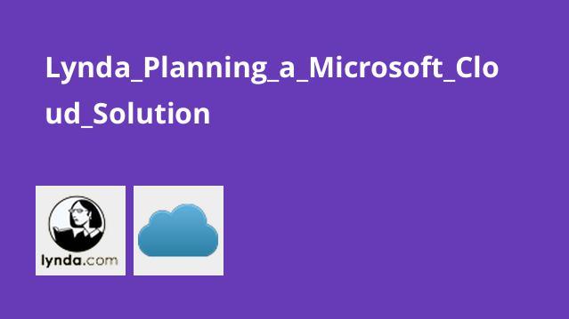 آموزش برنامه ریزی راه حلMicrosoft Cloud