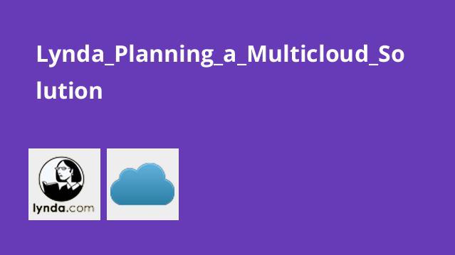 آموزشبرنامه ریزی راه حل Multicloud
