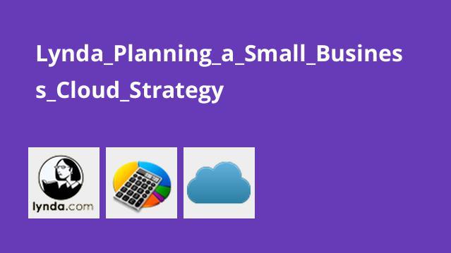 آموزش برنامه ریزی استراتژی کلود کسب و کار کوچک