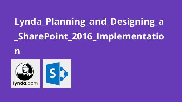آموزش برنامه ریزی و طراحی پیاده سازی SharePoint 2016