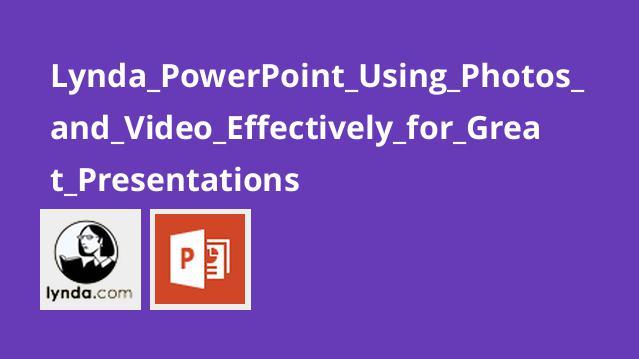 استفاده موثر از عکس و ویدئو در PowerPoint
