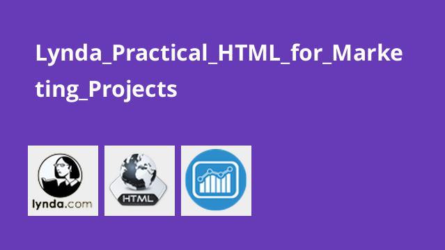 آموزش کاربردیHTML برای پروژه های بازاریابی