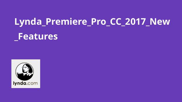 آشنایی با ویژگی های جدید Premiere Pro CC 2017