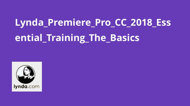 آموزش مبانیPremiere Pro CC 2018