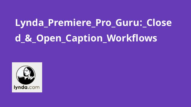 Lynda Premiere Pro Guru: Closed & Open Caption Workflows