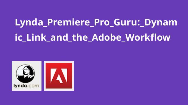 آموزش Premiere Pro Guru: لینک داینامیک و گردش کار ادوبی