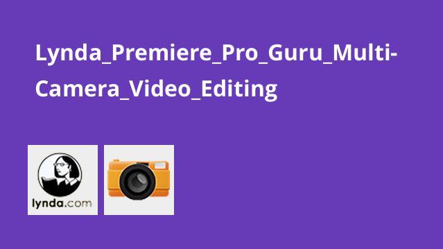 آموزش ویرایش ویدئو چنددوربین درPremiere Pro Guru