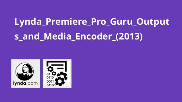 آموزشPremiere Pro Guru – خروجی ها و (Media Encoder (2013