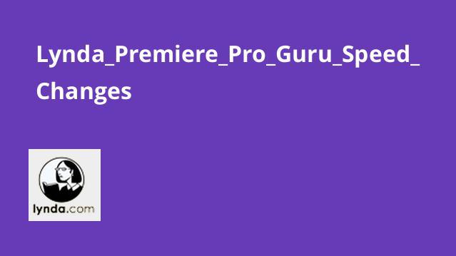 آموزش تغییر سرعت ویدئو باPremiere Pro Guru