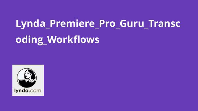 Lynda_Premiere_Pro_Guru_Transcoding_Workflows