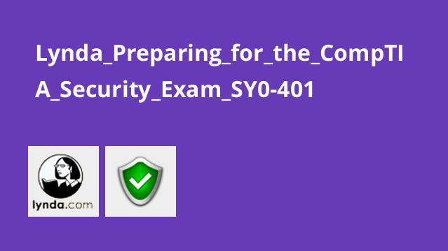 آماده شدن برای (CompTIA Security+ Exam (SY0-401