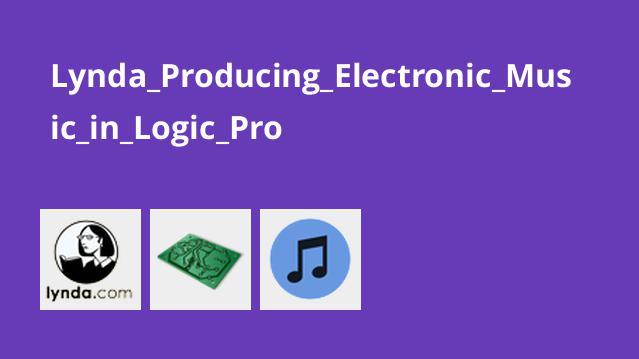 تولید الکترونیکی موسیقی در Logic Pro
