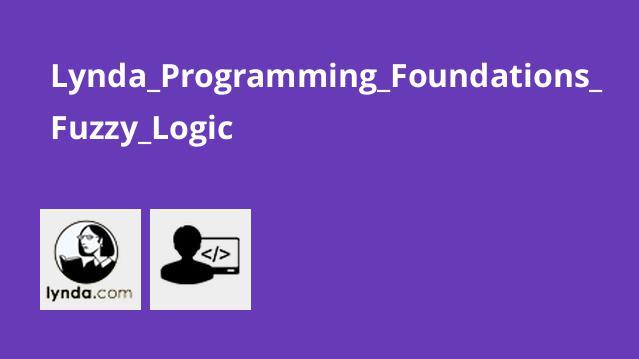 آموزش مبانی برنامه نویسی – منطق فازی