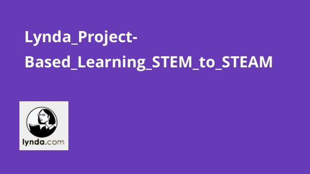 آموزش مبتنی بر پروژه STEM to STEAM