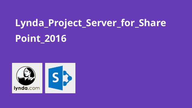 آموزشMicrosoft Project Server برای SharePoint 2016