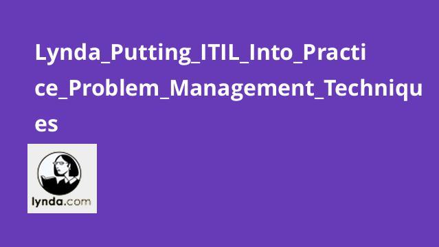 تکنیک های مدیریت مشکل در ITIL