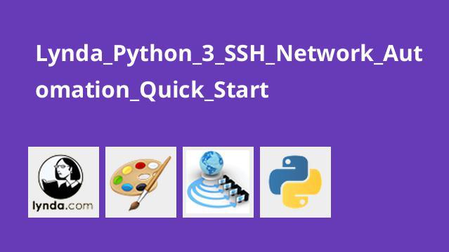 آموزش خوکارسازی شبکهPython 3 SSH