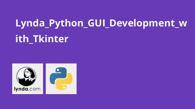 آموزش توسعه GUI با Python