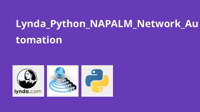 آموزش خودکارسازی شبکه باPython NAPALM