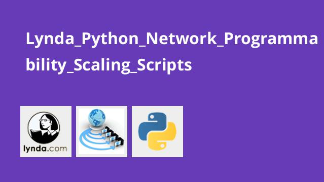 آموزش برنامه نویسی شبکه با پایتون – اسکریپت ها