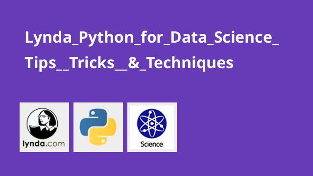 آشنایی با نکات، ترفند ها و تکنیک های Python در علم داده