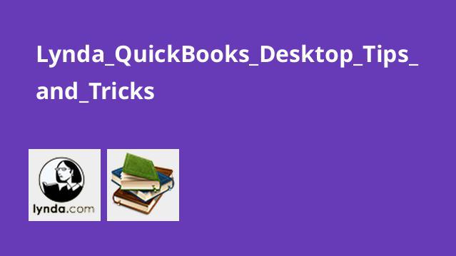 آموزش نکات و ترفندهای QuickBooks Desktop