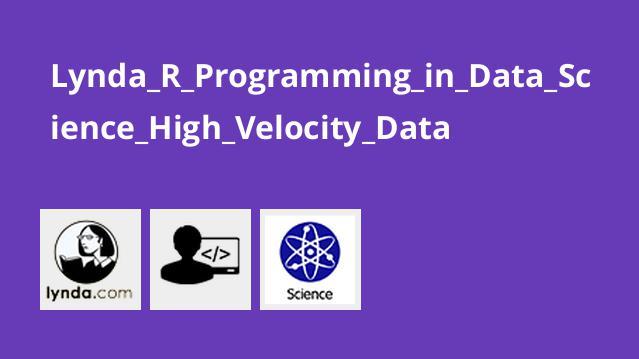 آموزش برنامه نویسیR در علم داده –داده هایی با سرعت بالا