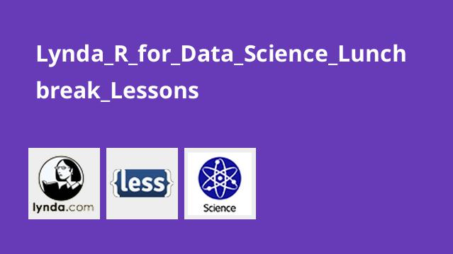 آموزش درس های کوتاه درباره برنامه نویسی R برای علم داده
