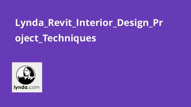 آموزش تکنیک های پروژه طراحی داخلی درRevit
