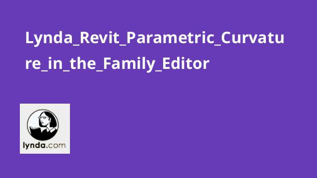 آموزش Revit – انحنای پارامتریک در Family Editor