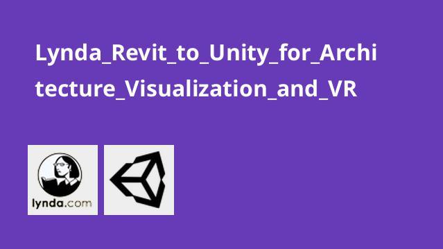 آموزشRevit و یونیتی برای معماری، مصورسازی وVR
