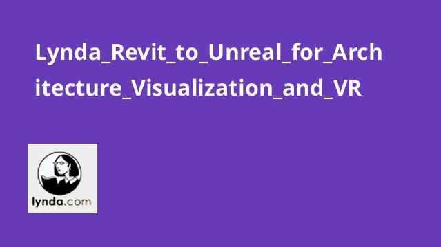 آموزش ازRevit تاUnreal برای معماری، مصورسازی و واقعیت مجازی