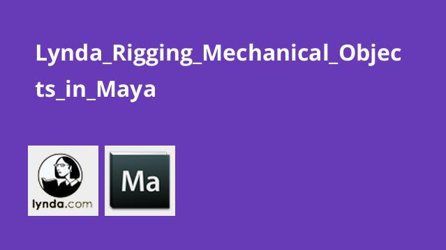 Lynda_Rigging_Mechanical_Objects_in_Maya