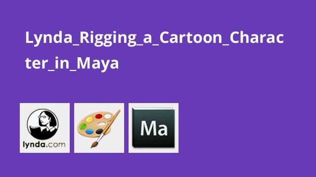 ساخت شخصیت های کارتونی در Maya
