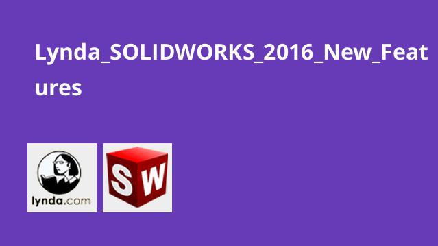 معرفی ویژگی های SOLIDWORKS 2016