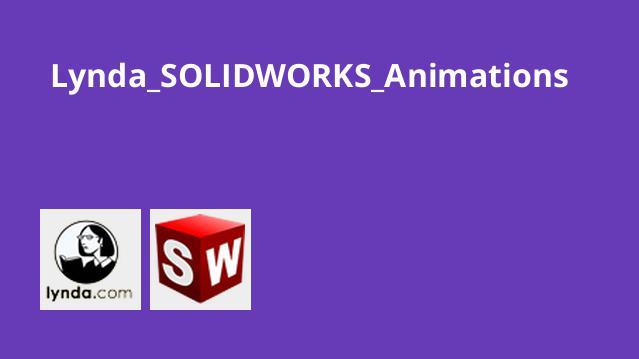 آموزش انیمیشن درSOLIDWORKS