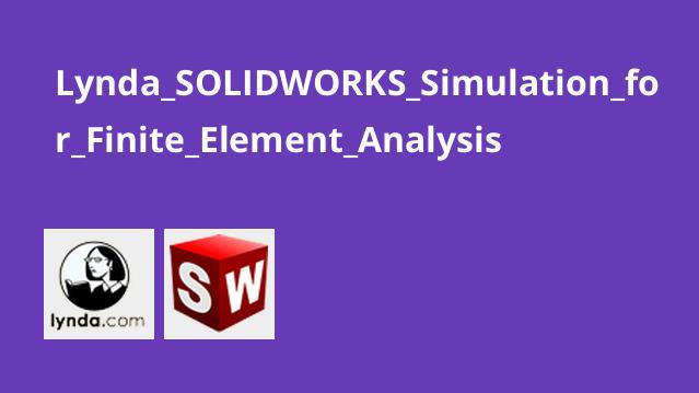 آموزش شبیه سازی برای تجزیه و تحلیل عنصر محدود درSOLIDWORKS