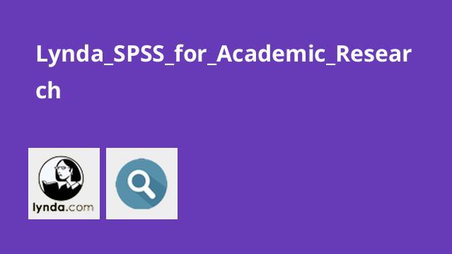 آموزش SPSS برای تحقیقات آکادمی