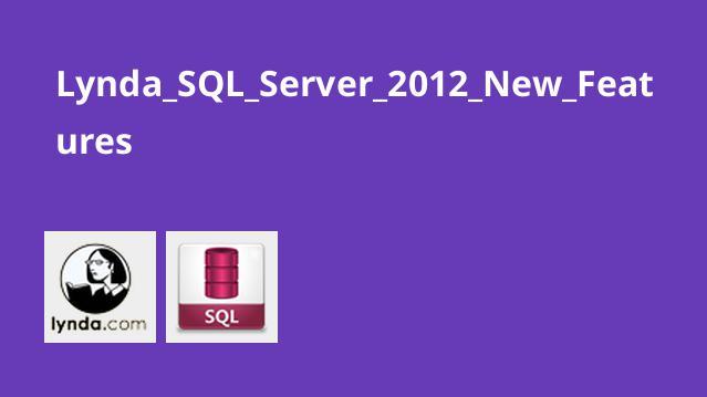 آشنایی با ویژگی های جدید SQL Server 2012