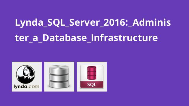 آموزش SQL Server 2016: مدیریت زیرساخت پایگاه داده