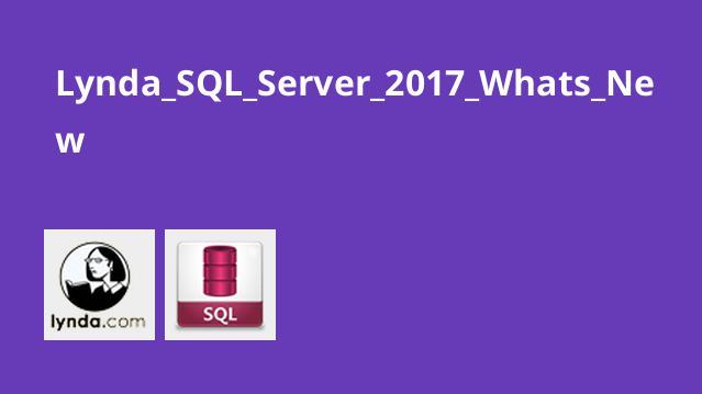آموزش ویژگی هایSQL Server 2017