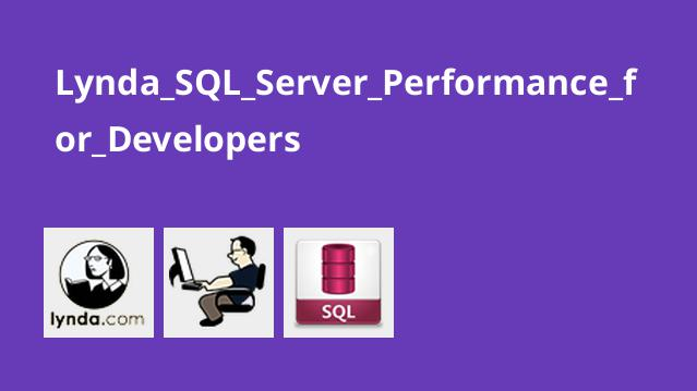 آموزش بهبود کارایی SQL Server برای برنامه نویسان